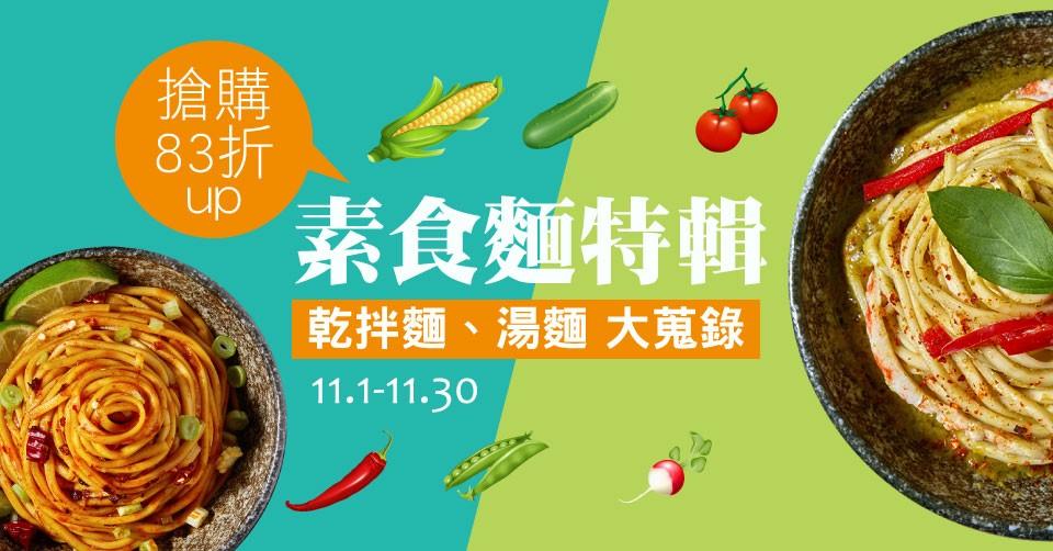 夜市★素食麵特輯 搶購83折up