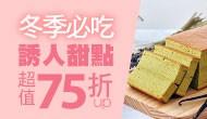 夜市★誘人甜點 超值75折up