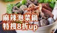 火鍋★麻辣&泡菜鍋8折up