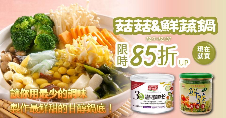 火鍋★菇菇&鮮蔬鍋85折up