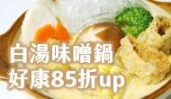 火鍋★白湯&味噌鍋85折up