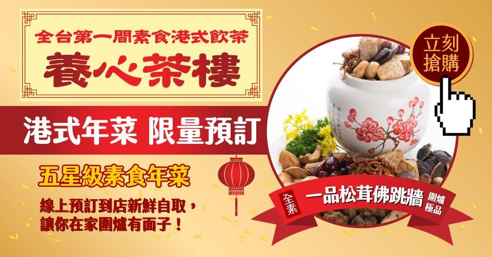 素食年菜★養心茶樓 五星級港式美味