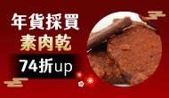 年貨✪素肉乾74折up