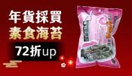 年貨✪素食海苔72折up