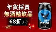 年貨✪無酒精飲品68折up