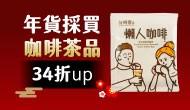 年貨✪咖啡茶品34折