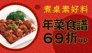年貨✪年菜食譜69折up