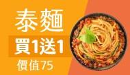 泰麵★買1送1