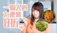 一個人的方便餐8折up