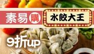 素易購 水餃大王9折up