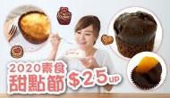 2020素食甜點節 $25up