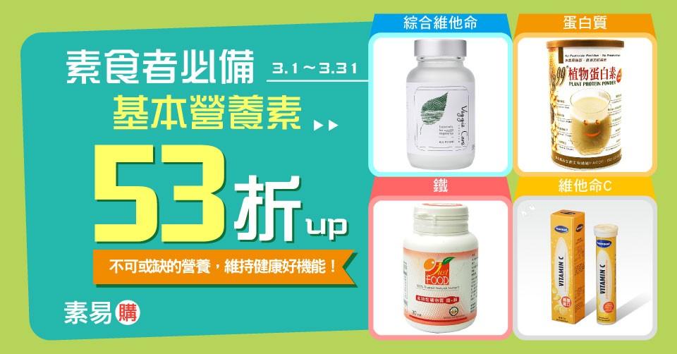 周年慶★素食者必備4大營養素53折up