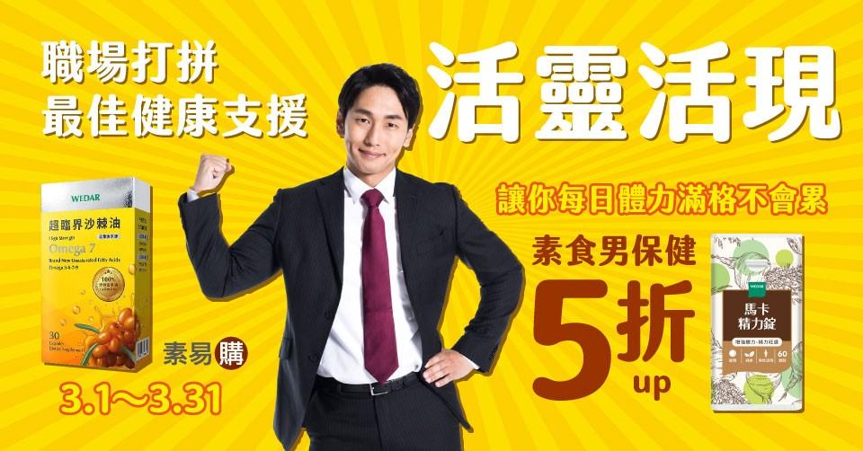 周年慶★男性保健品5折up