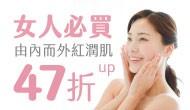 周年慶★女性保健品47折up