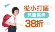 周年慶★兒童保健品38折up