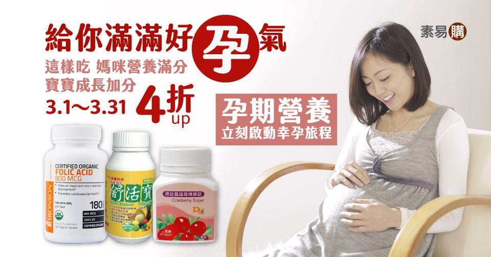 周年慶★孕媽咪保健品4折up