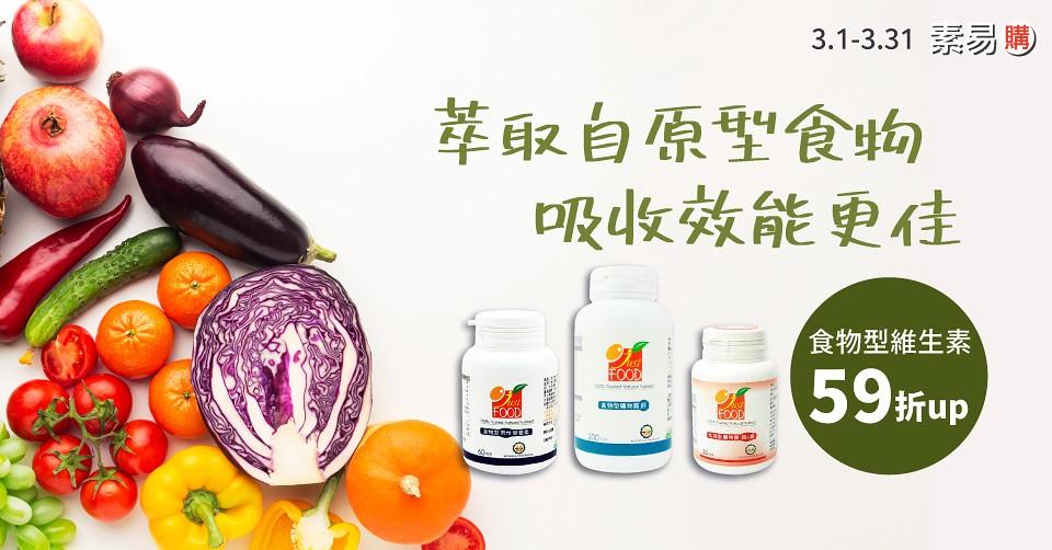 周年慶★食物型保健品8折up