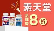 周年慶★素天堂超值組8折
