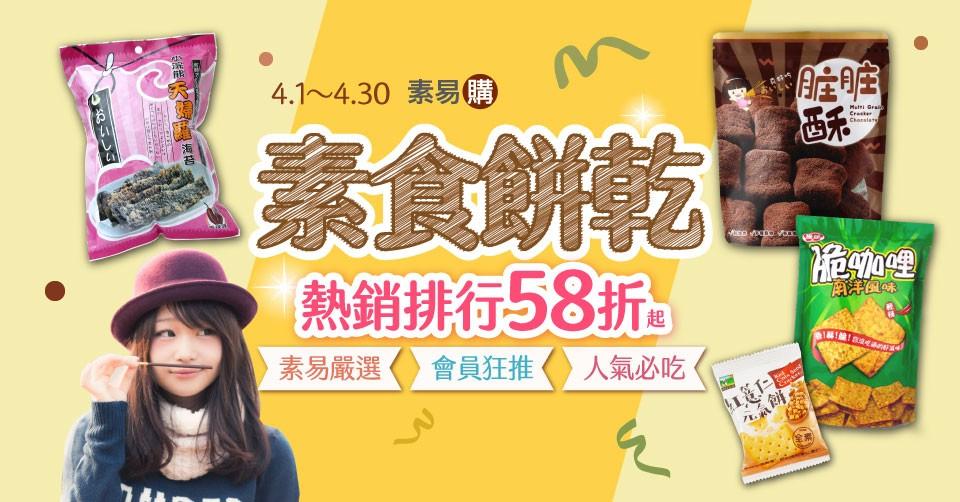 周年慶★素餅乾 熱銷58折up