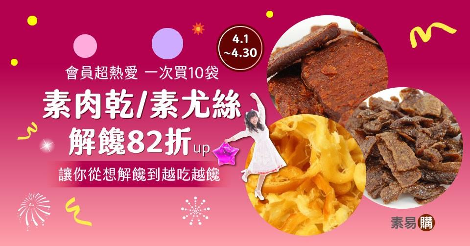 周年慶★素肉乾&素尤絲82折up