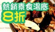 周年慶★人氣素食湯底8折up