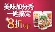 周年慶★美味加分秀 素食醬8折up