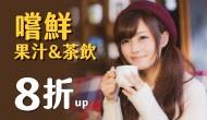 周年慶★果汁&茶飲8折up