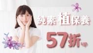 周年慶★純素植保養57折up