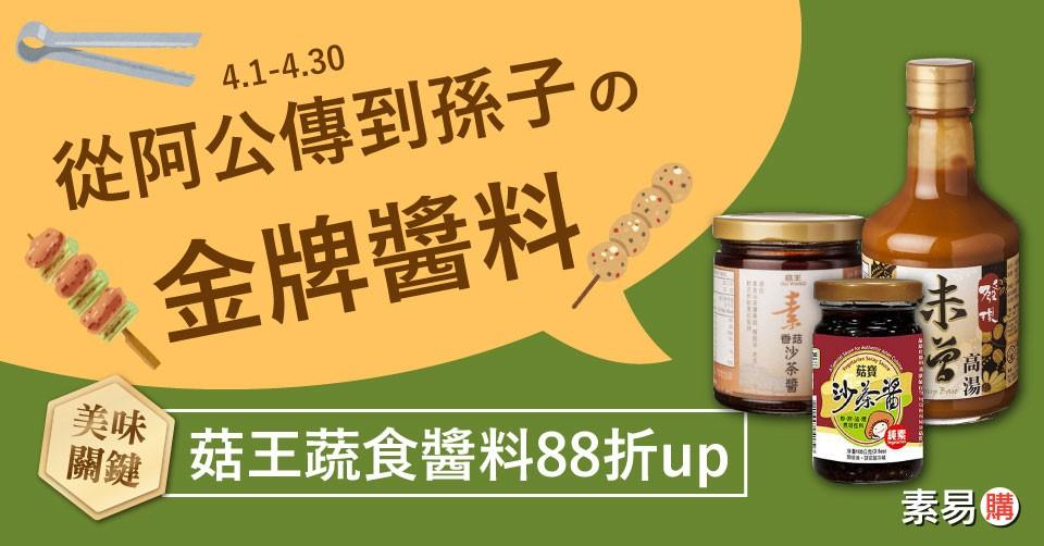 周年慶★菇王醬料73折up