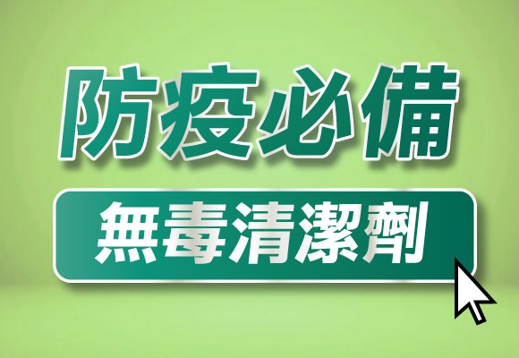 防疫專區 無毒除菌清潔