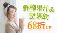 進口節★果汁&堅果飲85折up
