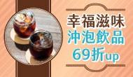 進口節★沖泡飲品69折up