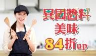 進口節★異國醬料84折up