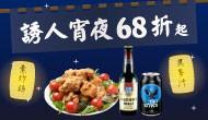涼夏★誘人宵夜68折up