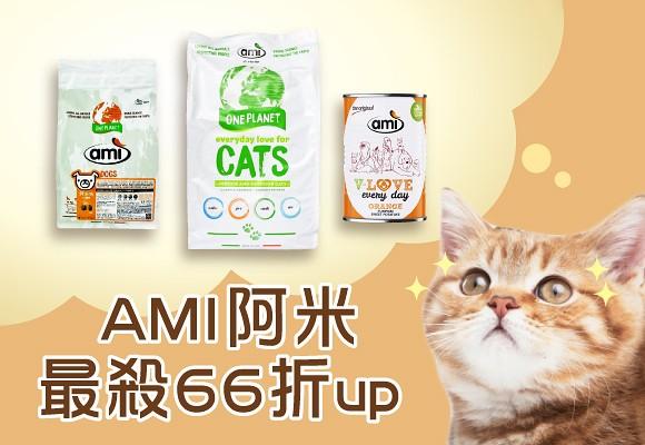 寵物市集★AMI阿米飼料95折
