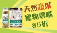 寵物市集★天然蔬果寵物零嘴85折