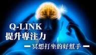 Q-Link限時5折up