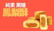 海外快遞★台灣月餅★