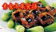 年菜宴客素食譜 65折