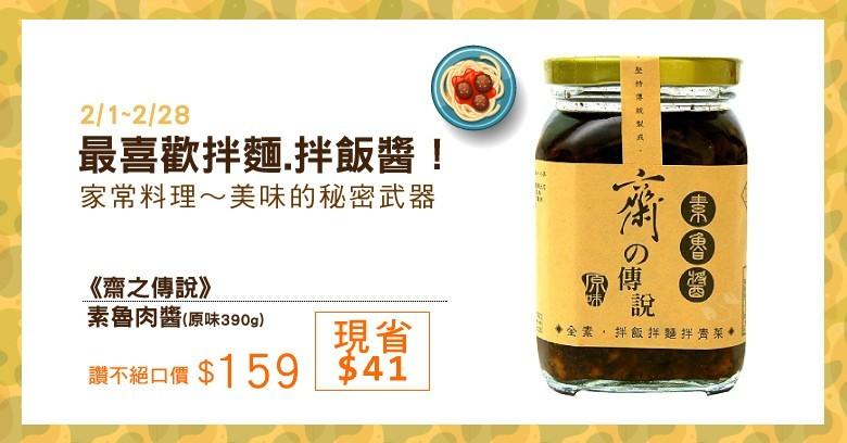 ★素魯肉醬8折★省$41