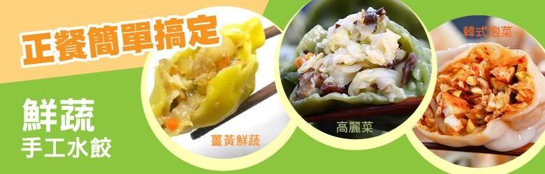★鮮蔬水餃★簡單美味