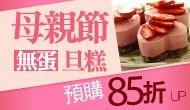 母親節★素食旦糕↘85折up