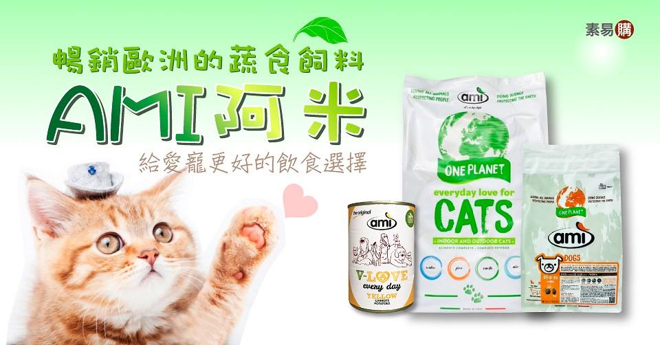 純素 AMI 阿米 寵物食品