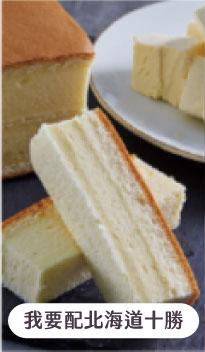 北海道十勝 乳酪蛋糕組合