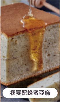 蜂蜜亞麻 乳酪蛋糕組合