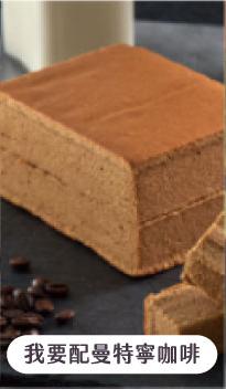 曼特寧咖啡 乳酪蛋糕組合