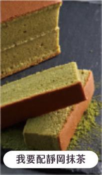 靜岡抹茶 乳酪蛋糕組合