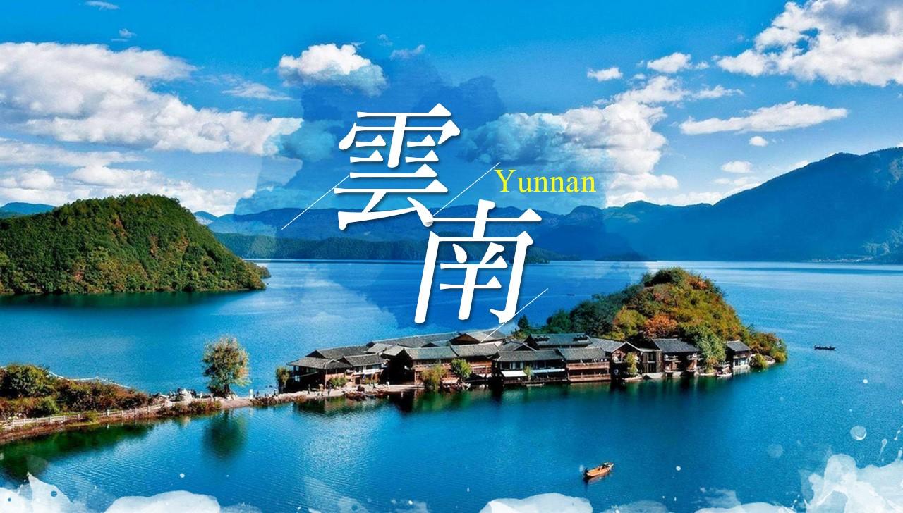 預約 2020 最美雲南~東方女兒國瀘沽湖走婚、中甸香格里拉、麗江玉龍雪山、昆明石林雙飛八日