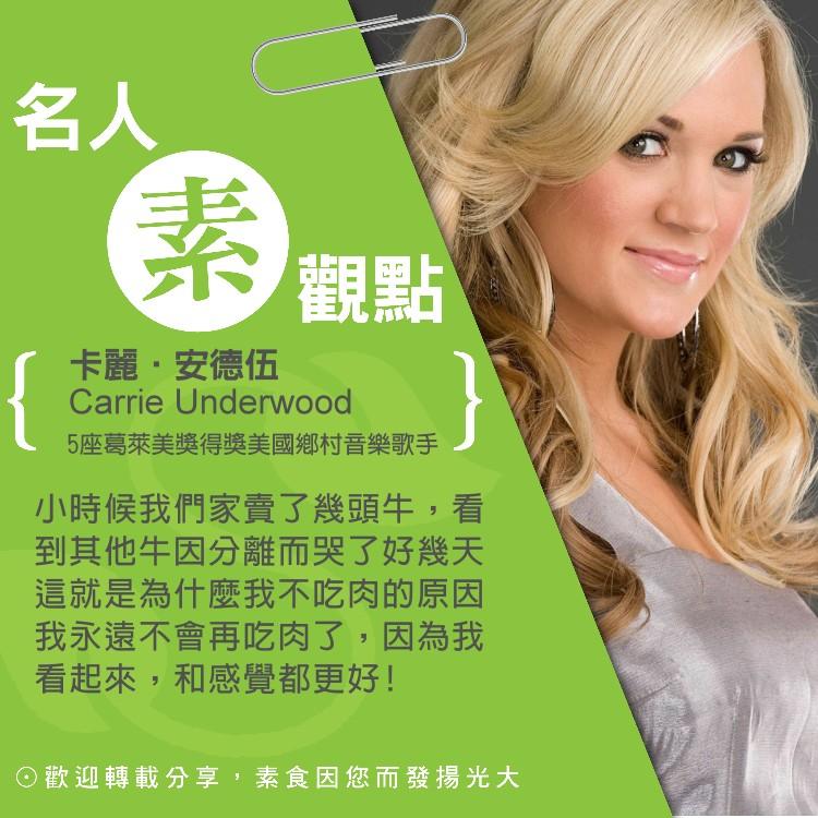 名人素觀點 素食歌手卡麗安德伍喜悅當媽 :suiis素易 素食資訊