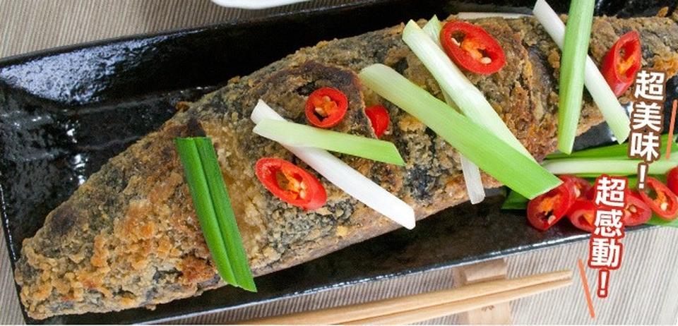 《老林記》清炸素魚一尾(附五味醬)